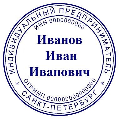 Штамп СПб