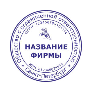 Печати СПб дёшево