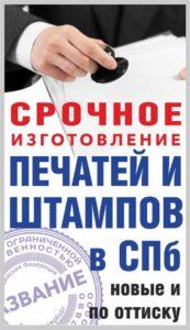Срочные печати СПб